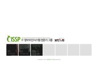 cissp.co.kr screenshot