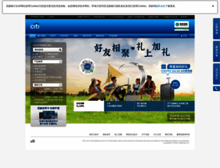 citibank.com.cn screenshot