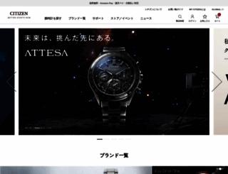 citizen.jp screenshot