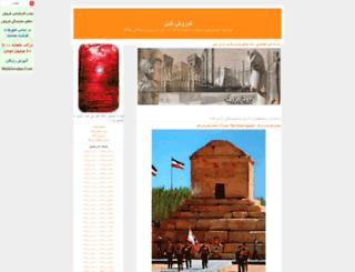citoz.blogfa.com screenshot