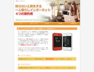 citrixandmicrosoft.jp screenshot