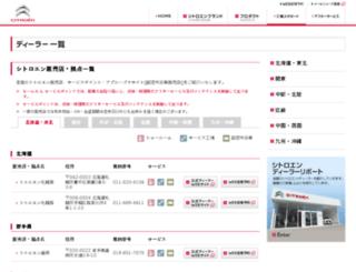 citroen-dealer.jp screenshot