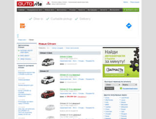 citroen.autosite.com.ua screenshot
