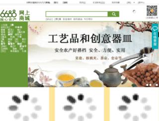 cits.6688.com screenshot