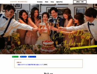 cittawedding.jp screenshot