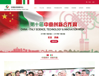 cittc.org.cn screenshot