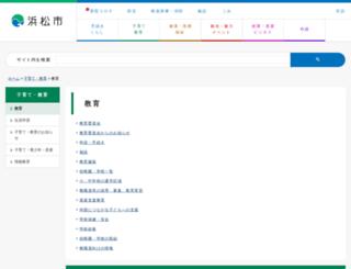 city.hamamatsu-szo.ed.jp screenshot