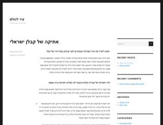 city4all.org.il screenshot