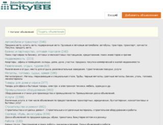 citybb.ru screenshot