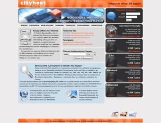 cityhost.gr screenshot