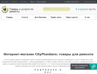 cityplumbers.ru screenshot