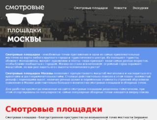 cityscape.mosprogulka.ru screenshot