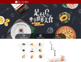 cityshop.com.cn screenshot