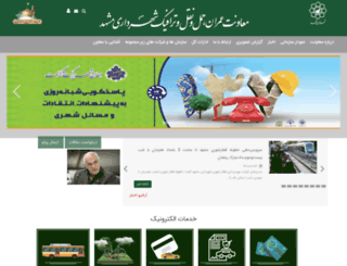 civil.mashhad.ir screenshot
