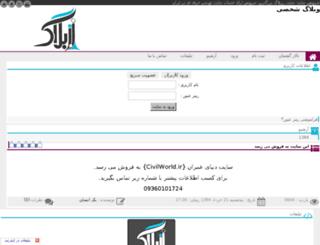 civilworld.ir screenshot