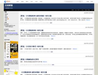 cj723.cnblogs.com screenshot