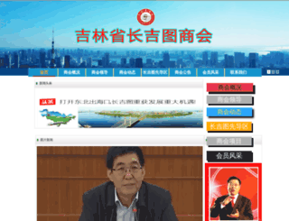 cjtsh.com screenshot