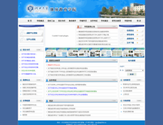 cjxy.hbu.edu.cn screenshot