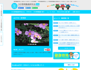 ckd-ckd.jp screenshot