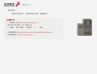 cki.shenzhenair.com screenshot