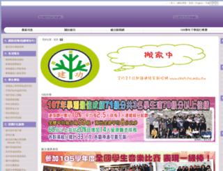 ckjh.hc.edu.tw screenshot
