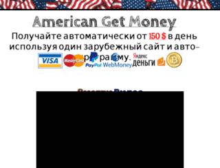 cl.american-get-money.ru screenshot