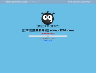 cl573.com screenshot