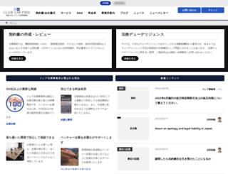 clairlaw.jp screenshot