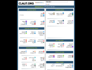 clalit.org screenshot