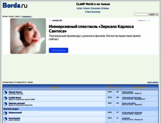 clampworld.borda.ru screenshot