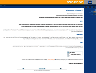 clang.eitan.ac.il screenshot