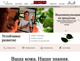 clarins.ru screenshot