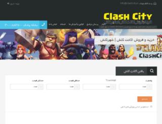 clashcity.ir screenshot
