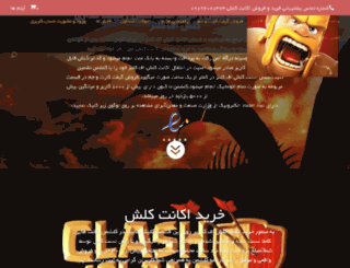 clashman.ir screenshot