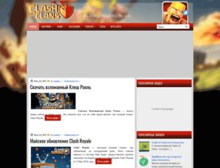 clashofclans.in.ua screenshot