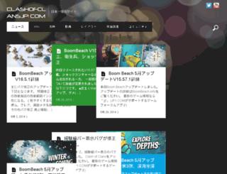 clashofclans.jp1.com screenshot