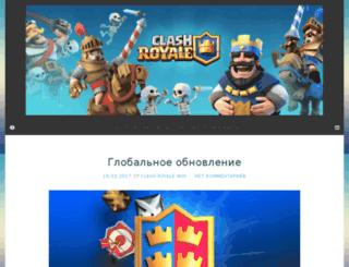 clashroyalewiki.ru screenshot