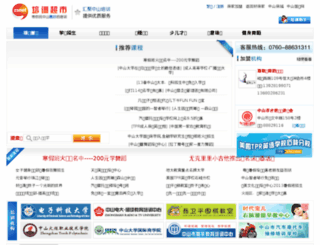 class.zsnet.com screenshot