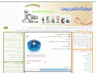 class20.filefarsi.com screenshot