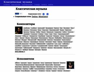 classic-music.ru screenshot