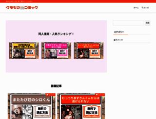 classica-jp.com screenshot