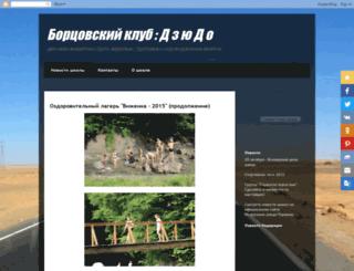 classical-dzudo-school-in-kiev.blogspot.com screenshot