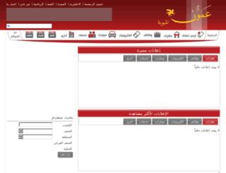 classified.ammonnews.net screenshot