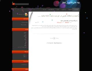 classpc204.lxb.ir screenshot