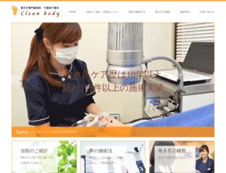 clean-body.co.jp screenshot