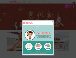 clean-house.com.tw screenshot