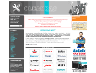 cleanbag.ru screenshot