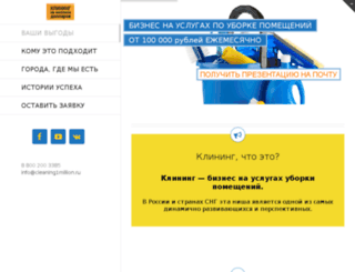 cleaning1million.ru screenshot