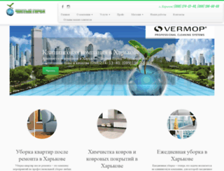 cleaningcity.in.ua screenshot