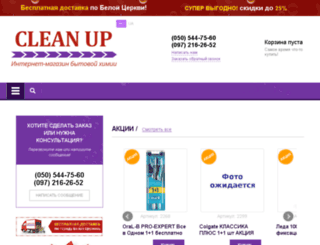 cleanup.in.ua screenshot